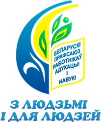 Vitebsk Regional Committee of Trade Union Education and Science